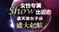 【探秘】盛天地女子店实景首次公布!诚邀您到店探索,参与狂欢晚会!
