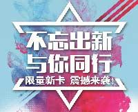 【限量新卡发布】会展航洋店2周年店庆betway88必威app卡,让您的betway88必威app更有计划性!