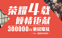 【betway体育注册西汉姆betway88必威app四周年】狂欢荧光派对等你来!还有300000元重磅豪礼快来拿!
