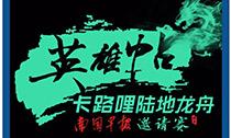 【陆地龙舟邀请赛】端午节,一起来航洋城划龙舟吧!