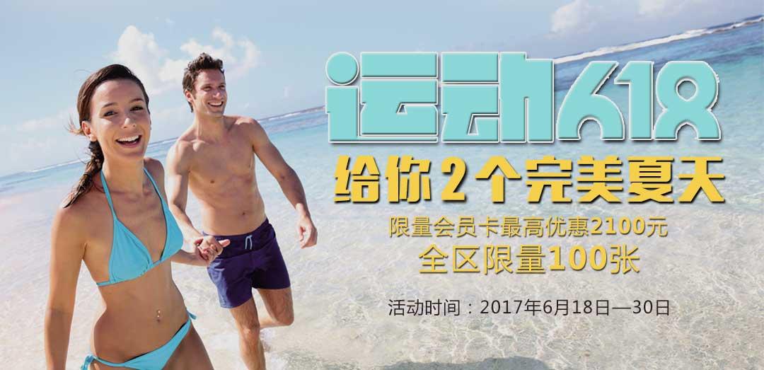 运动618,年中盛典!全区限量发售100张,betway体育注册西汉姆给您2个完美的夏天!