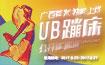 【UB蹦床巡演】betway体育注册西汉姆betway88必威app带你BOUND,嗨翻周末,热浪不停!
