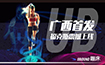 【UB蹦床】8月首发,betway体育注册西汉姆betway88必威app即将为您解开蹦床课程的神秘面纱
